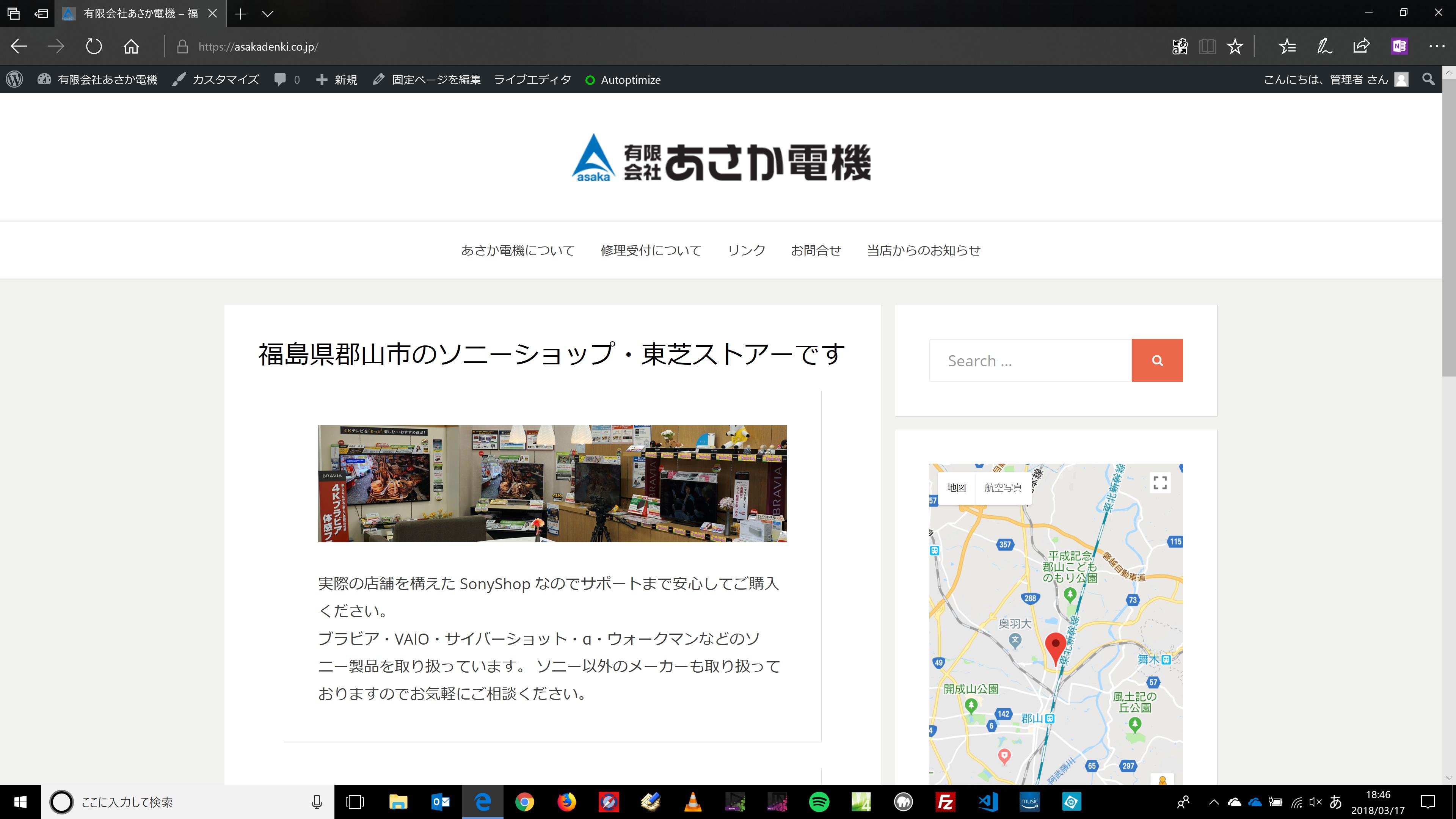 WEBサイトが新しくなりました!
