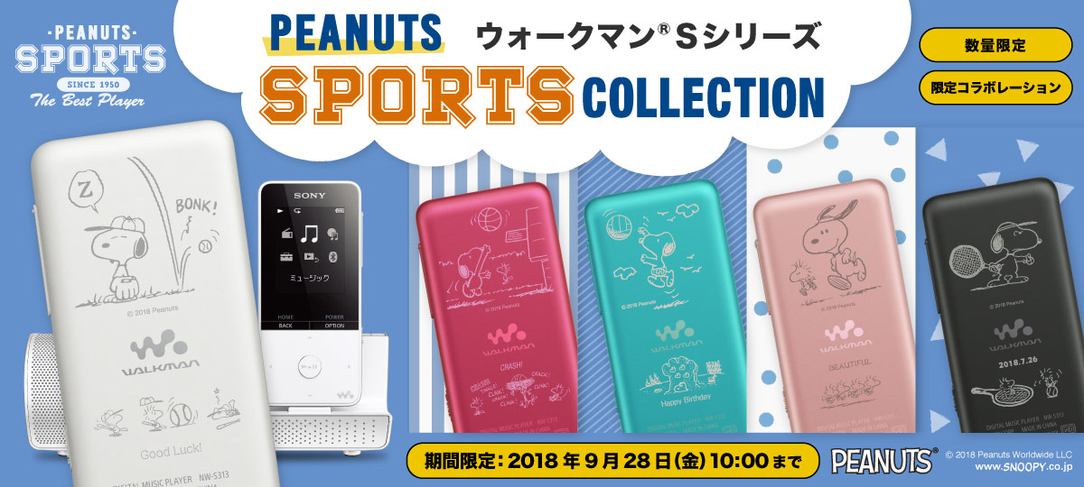 ウォークマン®Sシリーズ PEANUTS SPORTS COLLECTION
