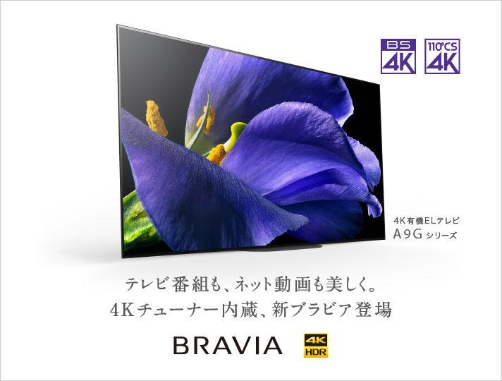 BS/CS 4Kダブルチューナー内蔵 有機ELテレビ・液晶テレビ 4Kブラビア全19機種発売
